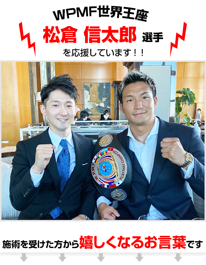 WPMF世界王座 松倉信太郎選手を応援しています。
