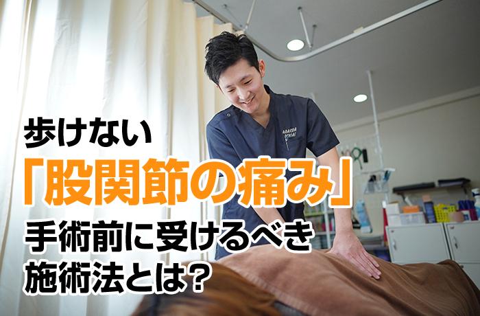 歩けない「股関節の痛み」手術前に受けるべき施術法とは?