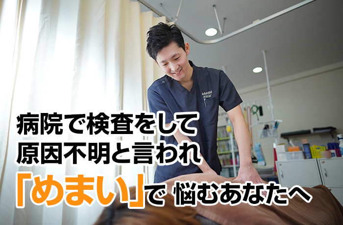 """病院で検査をして原因不明と言われ「めまい」で悩むあなたへ"""""""