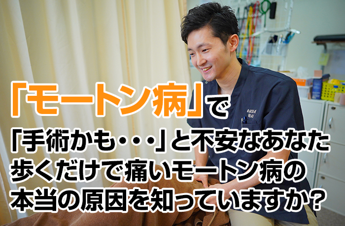 「モートン病」モートン病で「手術かも‥」と不安なあなたへ歩くだけで痛いモートン病のの原因を知っていますか?